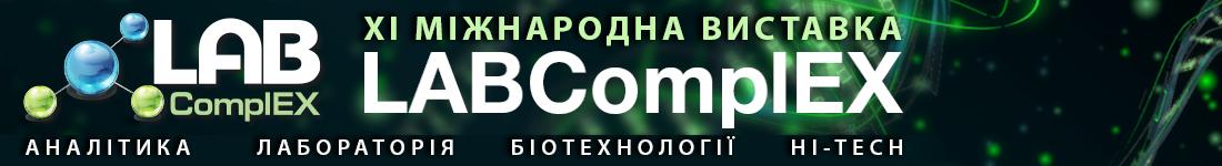 Єдина міжнародна виставка Лабораторної індустрії в Україні – 2018