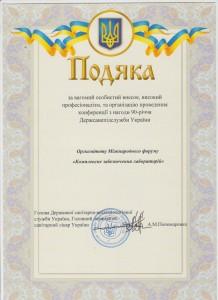 Diplom_SES