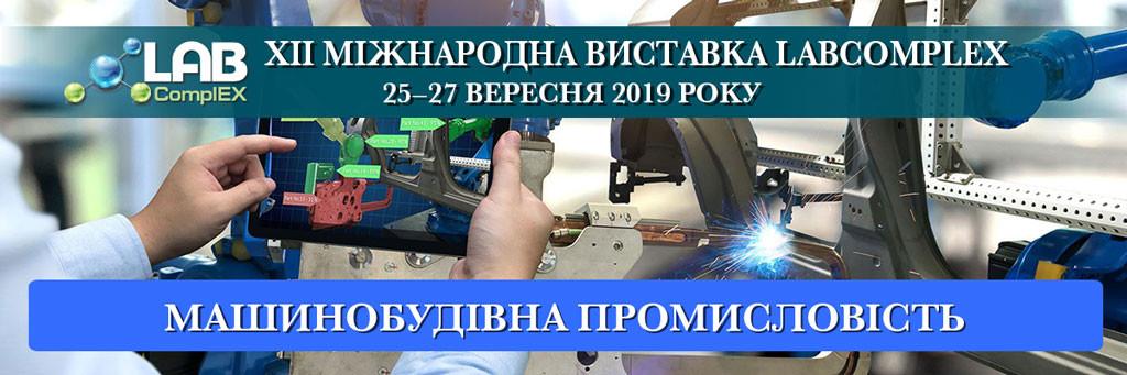 Mashynobudivna Promyslovist na LABComplEX 2019