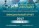 Otchet-lab-expo-lab-tech-labcomplex-2017