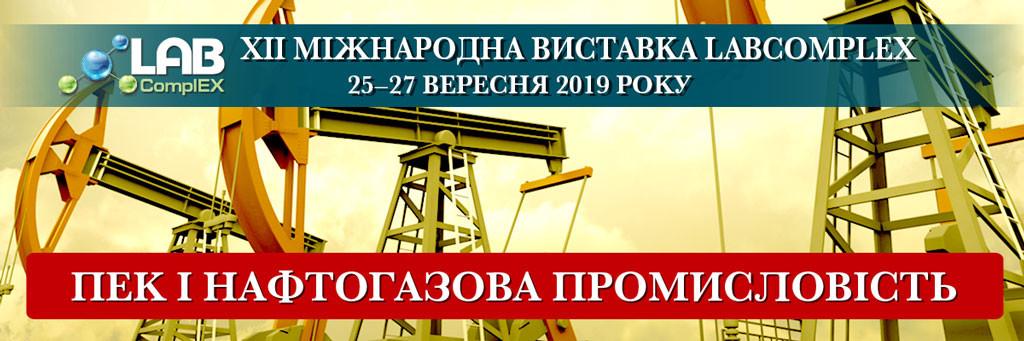 ПЕК і Нафтогазова Промисловість на LABComplEX 2019