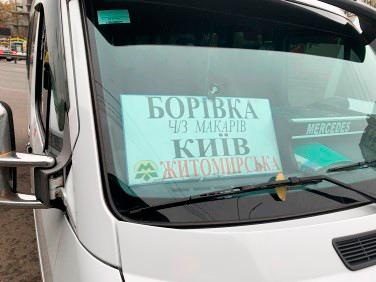 Боровка — Киев