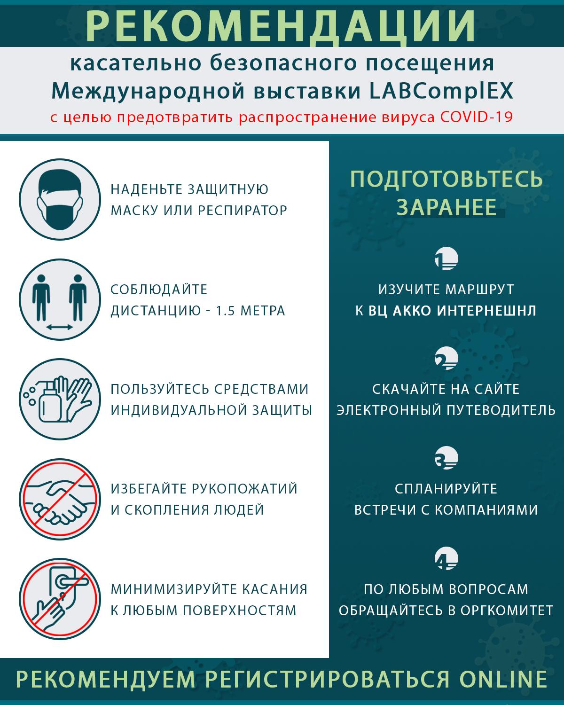 Рекомендуемые правила безопасного пребывания на LABComplEX