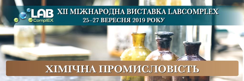 Хімічна промисловість на LABComplEX 2019