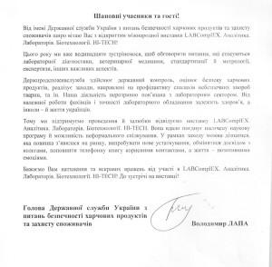 holova-derzhavnoyi-sluzhby-ukrayiny-z-pytan-bezpechnosti-kharchovykh-produktiv-ta-zakhystu-spozhyvachiv