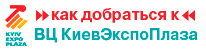 Как добраться до ВЦ КиевЭкспоПлаза