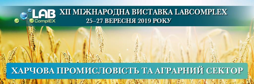 Харчова Промисловость та Аграрний Сектор 2019