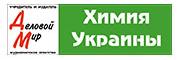khimiya-ukrainy-labcomplex-com