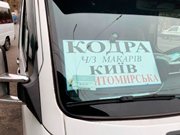Кодра — Киев