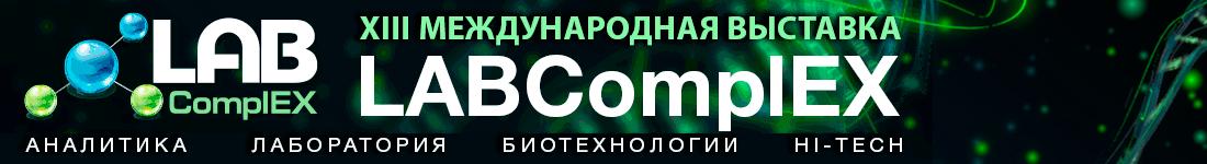 LABComplEX – единственная международная выставка Лабораторной индустрии в Украине
