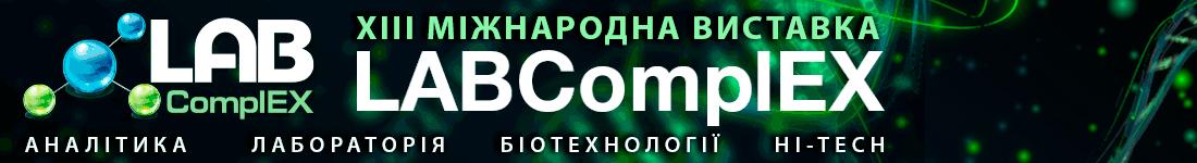 LABComplEX – єдина міжнародна виставка Лабораторної індустрії в Україні