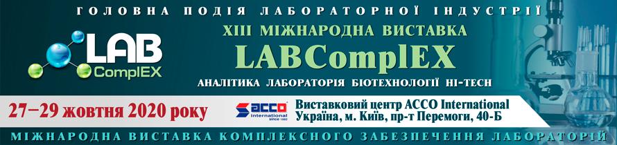 Лист про перенесення LABComplEX на 2021 рік