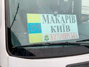 Макаров — Киев