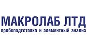 Макролаб ЛТД