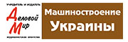mashynostroenie-ukrainy-labcomplex-com