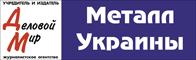 Металл Украины и Мира