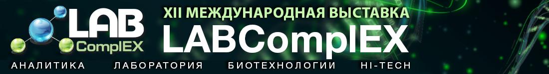 Международная выставка LABComplEX – Главное событие Лабораторной индустрии в Украине