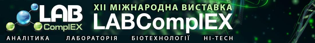Єдина міжнародна виставка Лабораторної індустрії в Україні – 2019