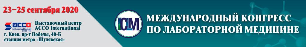 Международного конгресса по Лабораторной медицине 2020
