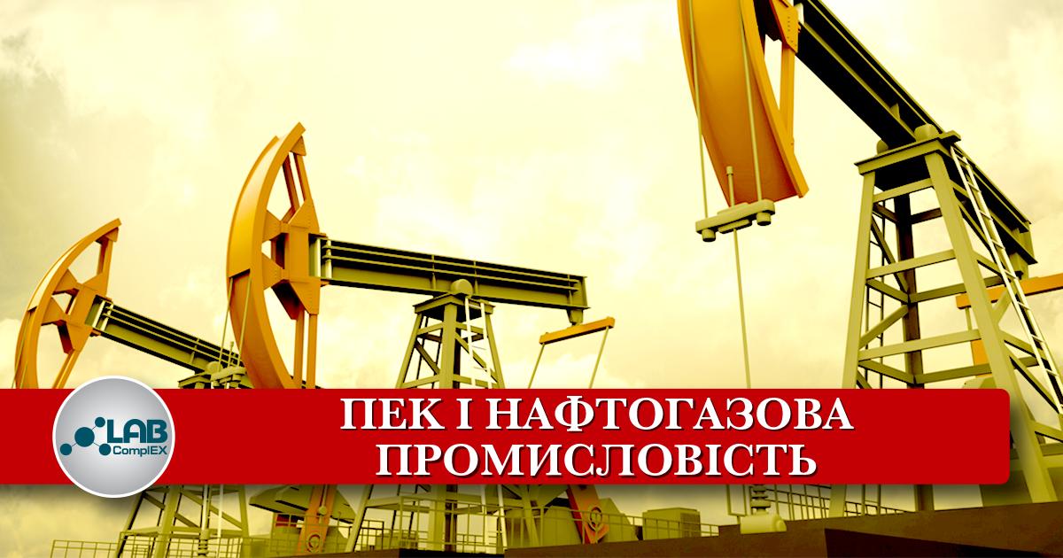 ПЕК і Нафтогазова промисловість