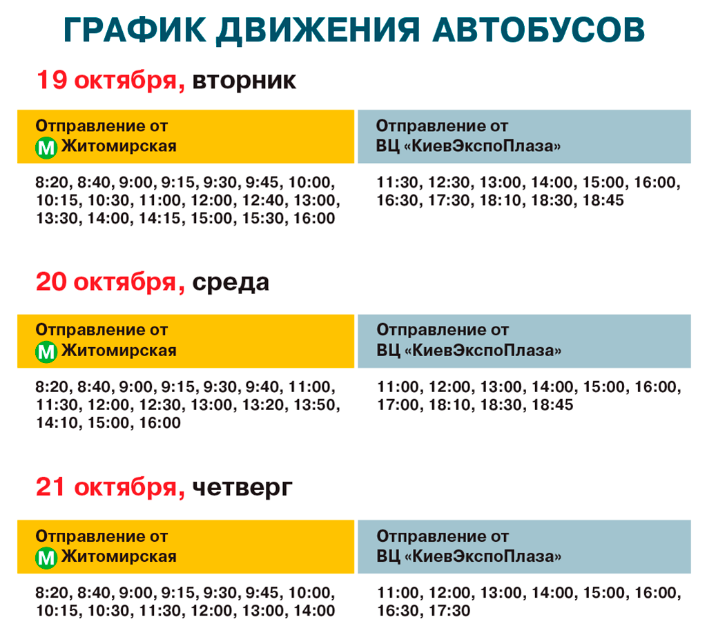 Расписание движения трансфера до ВЦ КиевЭкспоПлаза