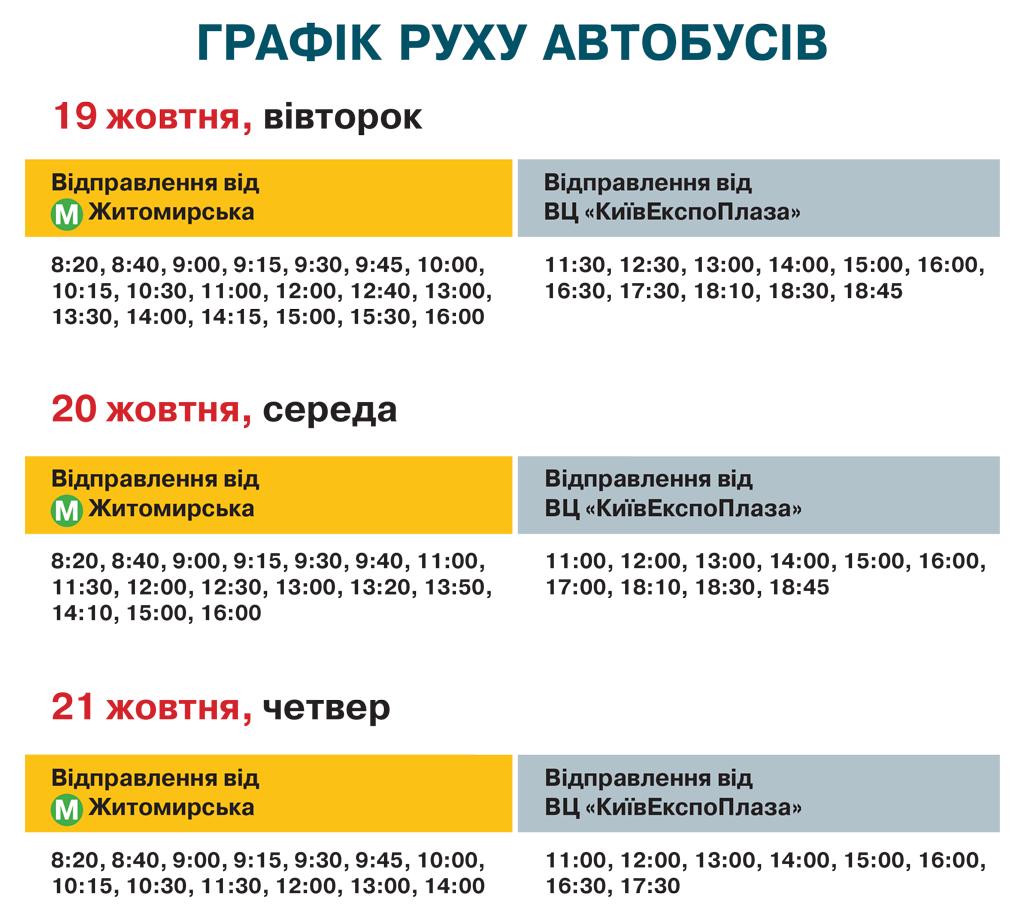 Розклад руху трансферу до ВЦ КиївЕкспоПлаза