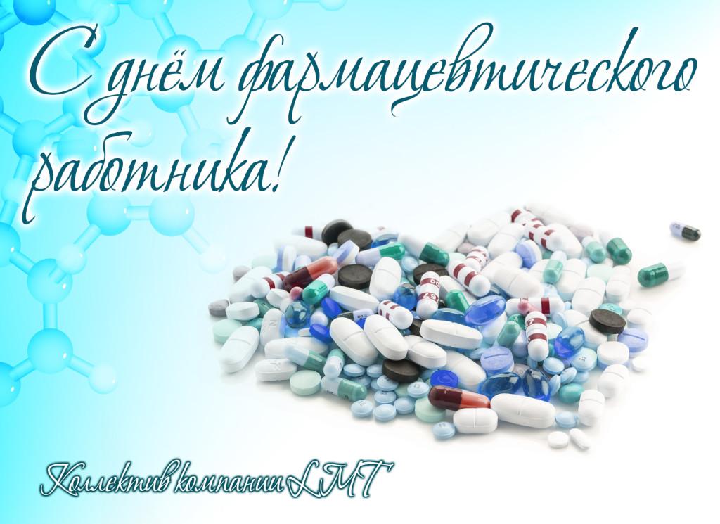 С Днем Фармацевтического Работника Украины 2018!