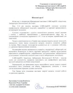 zastupnyk-holovy-komitetu-verkhovnoyi-rady-ukrayiny-z-pytan-ahrarnoyi-polityky-ta-zemelnykh-vidnosyn
