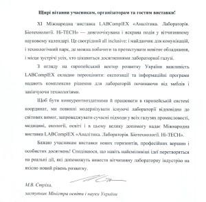 zastupnyk-ministra-osvity-i-nauky-ukrainy